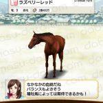 【ダビマス】ラズベリーレッドと見事な配合となる種牡馬を作成する