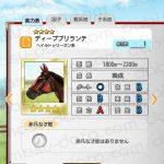 【ダビマス】ディープブリランテと見事な配合となる牝馬を作成する