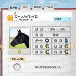 【ダビマス】ローレルゲレイロと見事・完璧な配合となる牝馬を作成する