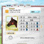 【ダビマス】エピファネイアと見事な配合となる牝馬を作成する