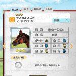 【ダビマス】ラスカルスズカと見事な配合となる牝馬を作成する