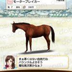 【ダビマス】モーターブレイカーと見事・完璧な配合となる種牡馬を作成する