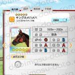 【ダビマス】キングカメハメハと見事な配合となる牝馬を作成する