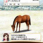 【ダビマス】アースクロックと見事・完璧な配合となる種牡馬を作成する