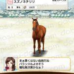 【ダビマス】スズノネチリリと見事・完璧な配合となる種牡馬を作成する