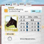 【ダビマス】エイシンフラッシュと見事な配合となる牝馬を作成する