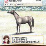 【ダビマス】ヨロコビノウタと見事・完璧な配合となる種牡馬を作成する