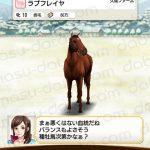 【ダビマス】ラブフレイヤと見事な配合となる種牡馬を作成する