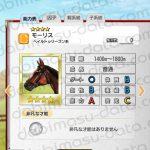 【ダビマス】モーリスと見事な配合となる牝馬を作成する