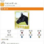 【ダビマス】ベルシャザールと見事な配合となる牝馬を作成する