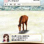 【ダビマス】ティアルミナと見事・完璧な配合となる種牡馬を作成する