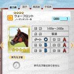 【ダビマス】ウォーフロントと見事な配合となる牝馬を作成する