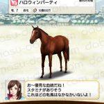 【ダビマス】ハロウィンパーティと見事な配合となる種牡馬を作成する