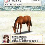【ダビマス】ヌーヴェルアイと見事な配合となる種牡馬を作成する
