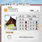 【ダビマス】ファスリエフと見事な配合となる牝馬を作成する