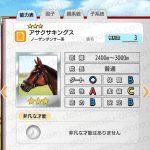 【ダビマス】アサクサキングスと見事な配合となる牝馬を作成する
