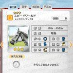 【ダビマス】スピードワールドと見事な配合となる牝馬を作成する