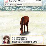 【ダビマス】フィッシュファイトと見事・完璧な配合となる種牡馬を作成する