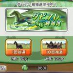 【ダビマス】ダビフレ種抽選 100回での抽選結果(合計200回)