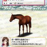 【ダビマス】ラブコネクションと見事な配合となる種牡馬を作成する