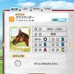 【ダビマス】グラスワンダーと見事・完璧な配合となる牝馬を作成する