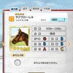 【ダビマス】サクラローレルと見事な配合となる牝馬を作成する