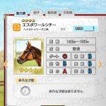 【ダビマス】エスポワールシチーと見事な配合となる牝馬を作成する