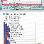 【ダビマス】ツバキブレイヴ おすすめ配合表