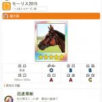 【ダビマス】モーリス2015と見事な配合となる牝馬を作成する