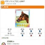 【ダビマス】マヤノトップガン1997 おすすめ配合表