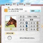 【ダビマス】ジーカップダイスキと見事な配合となる牝馬を作成する