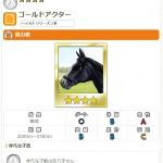 【ダビマス】ゴールドアクターと見事な配合となる牝馬を作成する