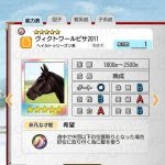 【ダビマス】ヴィクトワールピサ2011と見事な配合となる牝馬を作成する