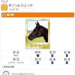 【ダビマス】ダノンレジェンドと見事な配合となる牝馬を作成する