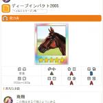 【ダビマス】ディープインパクト2005 おすすめ配合表