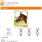 【ダビマス】ゴールデンキャスト おすすめ配合表
