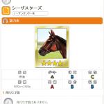 【ダビマス】シーザスターズ おすすめ配合表