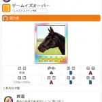 【ダビマス】ゲームイズオーバー おすすめ配合表