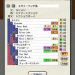【ダビマス】タニノシスター おすすめ配合表