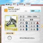 【ダビマス】セイウンスカイ おすすめ配合表