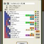 【ダビマス】ウオッカ おすすめ配合表