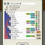 【ダビマス】シームレスラウンド おすすめ配合表