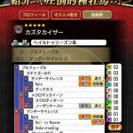 【ダビマス】カズタカイザー おすすめ配合表