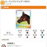 【ダビマス】ムーチョマッチョマン2013 おすすめ配合表