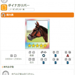 【ダビマス】ダイナガリバー おすすめ配合表