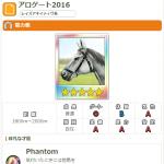 【ダビマス】アロゲート2016 おすすめ配合表