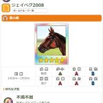 【ダビマス】ジェイペグ2008 おすすめ配合表