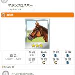 【ダビマス】マジンプロスパー おすすめ配合表
