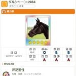 【ダビマス】ダルシャーン1984 おすすめ配合表