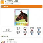 【ダビマス】イナリワン1989 おすすめ配合表